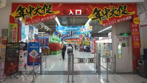 RT-Mart gilt heute schon als das stärkste Format im stationären Lebensmittelhandel Chinas. Seit März ist RT-Mart zu einem guten Drittel im Besitz von Alibaba, dem größten Onlinehändler Chinas. Nun sollen Multichannel-Elemente im Rahmen eines Digitalisierungsprogramms das Einkaufserlebnis verbessern und für Umsatzwachstum sorgen. Schon am Eingang der Großfläche im Einkaufszentrum des Schanghaier Stadtteils Zhabei weist RT-Mart seine stationären Kunden auf Online-Aktionen von Alibabas Plattform Tmall hin.