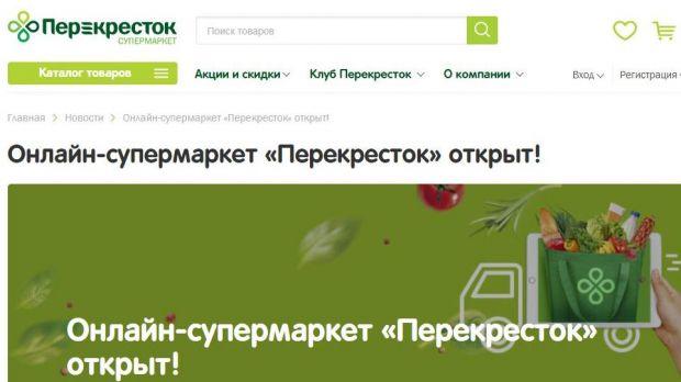 Perekrestok Online